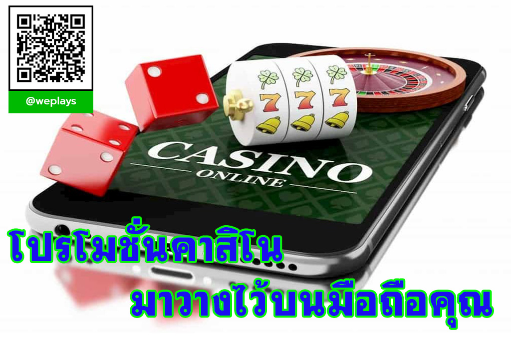 Promotions Casino