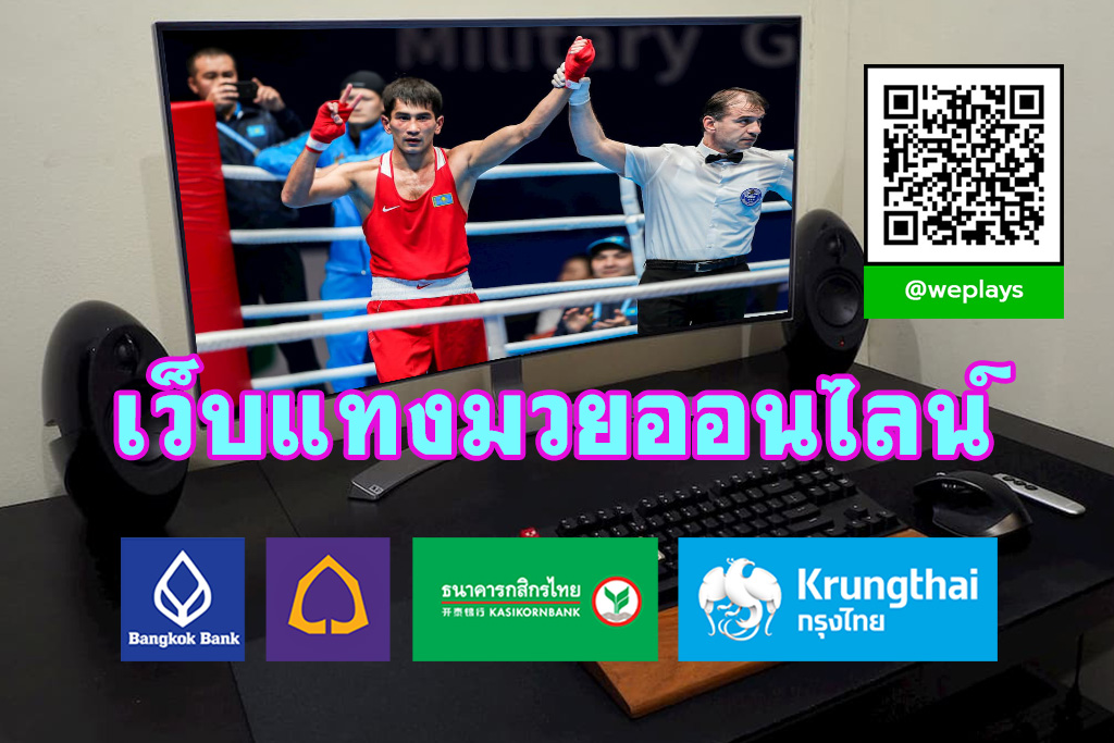 Web Boxing Online
