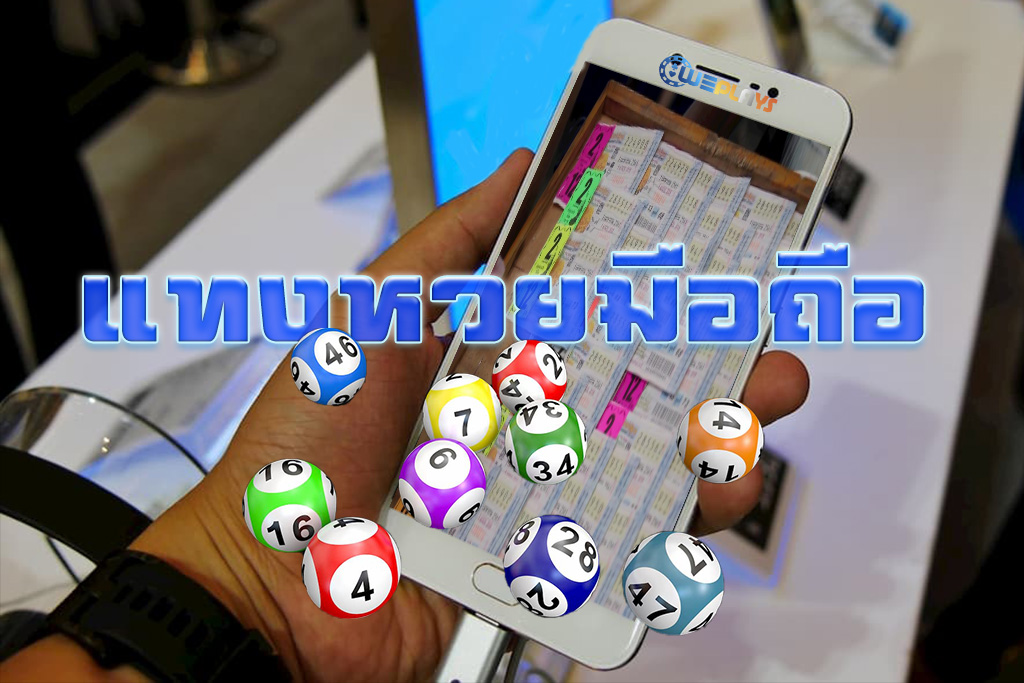 Lottery betting on mobile