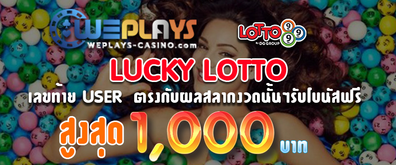 Weplays-casino.com Lucky Lotto